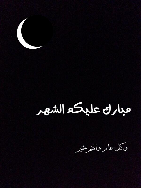 بالصور تهاني رمضان , صور لرسائل تهنئة بشهر رمضان 5900 5