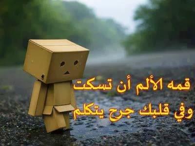 بالصور كلام حزن , الحزن فى الكلام 5909 5