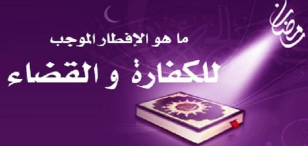 صورة كفارة الافطار في رمضان , فيديو شامل كل مايخص كفارة الافطار