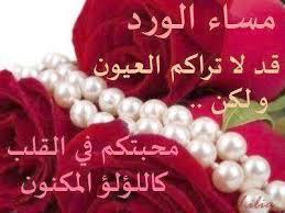 بالصور دعاء مساء الخير , صورة دعاء مساء الخير 5921 23