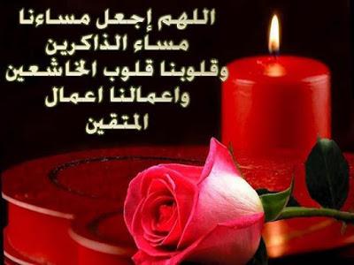 بالصور دعاء مساء الخير , صورة دعاء مساء الخير 5921 24