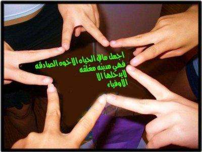 بالصور كلمات معبرة عن الصداقة , كلام معبر عن الصداقة 5926 3