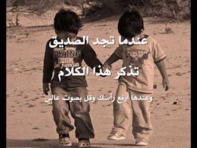 صور كلمات معبرة عن الصداقة , كلام معبر عن الصداقة