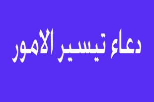 صورة دعاء تيسير الامور , فيديو مهم عن دعاء تيسير الامور