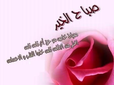 صورة احلى صباح الخير , صور مبهجة جدا لصباح الخير