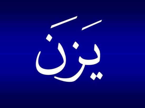 صورة معنى اسم يزن , فيديو روعة عن معنى اسم يزن و اصله