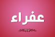 بالصور معنى اسم عفراء , فيديو رائع عن معنى اسم عفراء و اصله 6000 1 110x75