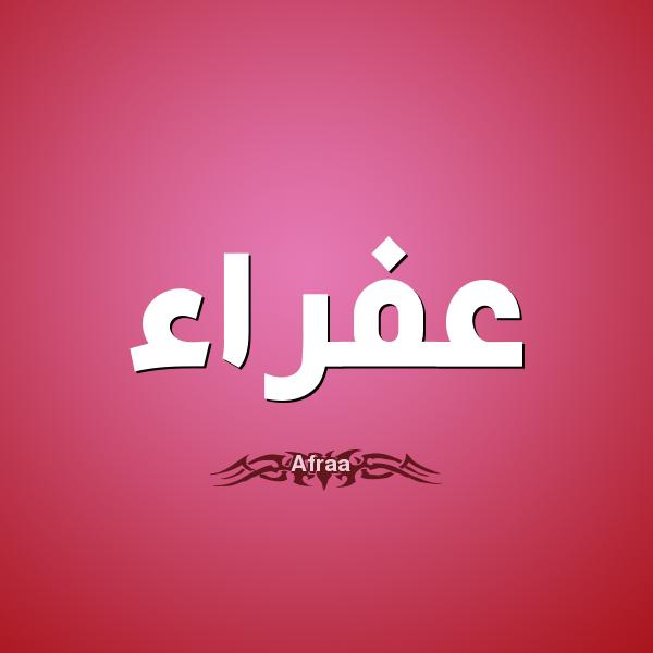 صورة معنى اسم عفراء , فيديو رائع عن معنى اسم عفراء و اصله