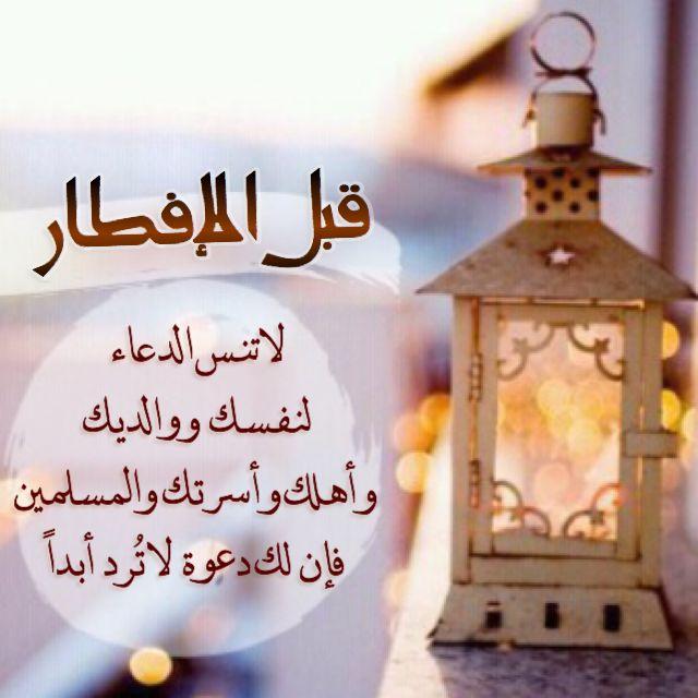 بالصور دعاء قبل الافطار , ماهو افضل دعاء قبل الافطار فى رمضان 6023 1
