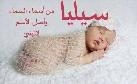 بالصور اسماء بنات جديدة , اسامى بنات مودرن جميلة 6025 1