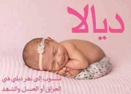 بالصور اسماء بنات جديدة , اسامى بنات مودرن جميلة 6025 2