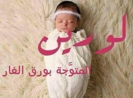 بالصور اسماء بنات جديدة , اسامى بنات مودرن جميلة 6025 3