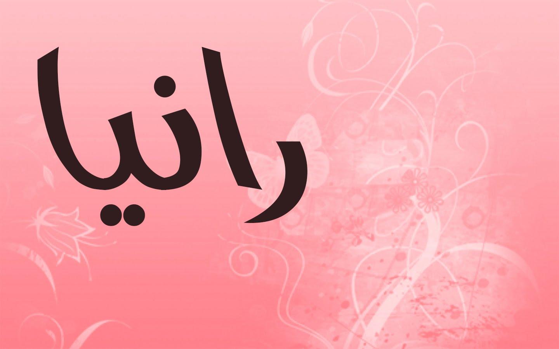بالصور اسماء بنات جديدة , اسامى بنات مودرن جميلة 6025 4