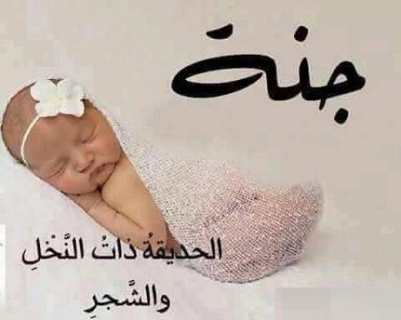 بالصور اسماء بنات جديدة , اسامى بنات مودرن جميلة 6025 7