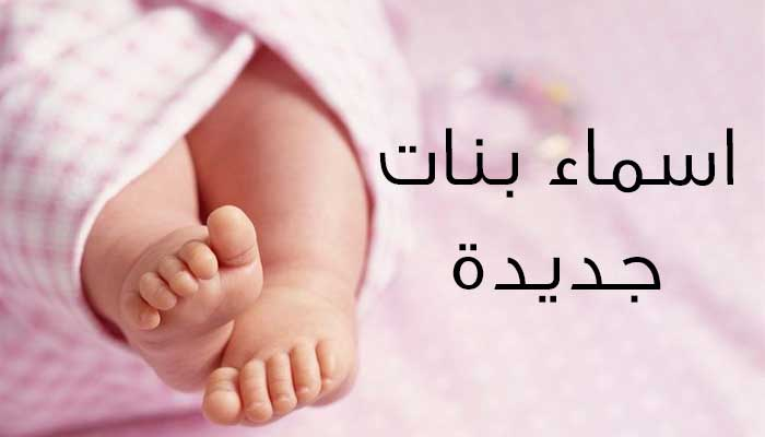 صورة اسماء بنات جديدة , اسامى بنات مودرن جميلة
