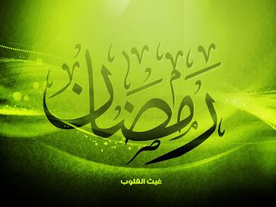 بالصور اجمل صور عن رمضان , احلى صورة لرمضان 6041 2