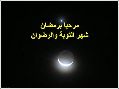بالصور اجمل صور عن رمضان , احلى صورة لرمضان 6041 3
