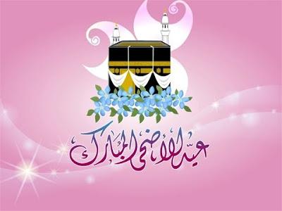 صورة صورالعيد جديده , صور للعيد حديثة جدا