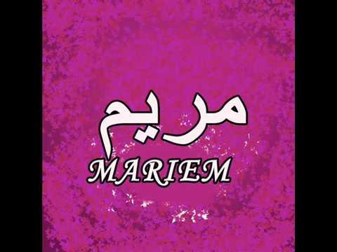 صور معنى مريم , فيديو جميل عن معنى اسم مريم وذكره فى القران الكريم