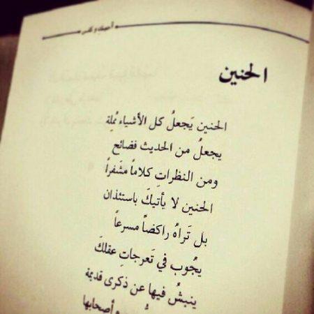تحميل كتاب الحب الخالد قيس وليلى pdf