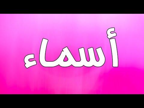 بالصور معنى اسم اسماء , فيديو يوضح جمال معنى اسم اسماء 6300 2