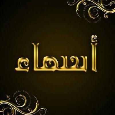 بالصور معنى اسم اسماء , فيديو يوضح جمال معنى اسم اسماء 6300