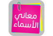صور معاني اسماء البنات , فيديو روعه عن معانى اسماء البنات