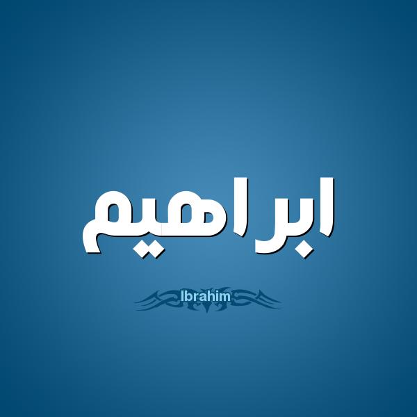 صورة معنى اسم ابراهيم , فيديو رائع عن معنى اسم ابراهيم
