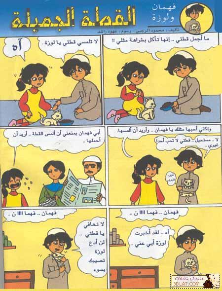 بالصور قصص اطفال قصيرة بالصور , اجمل القصص الجميله للاطفال 1024 2