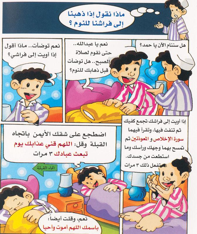 بالصور قصص اطفال قصيرة بالصور , اجمل القصص الجميله للاطفال 1024 4