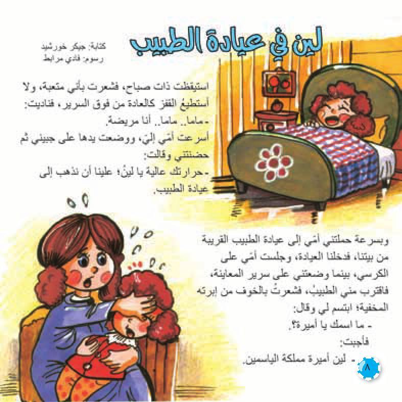 بالصور قصص اطفال قصيرة بالصور , اجمل القصص الجميله للاطفال 1024 6