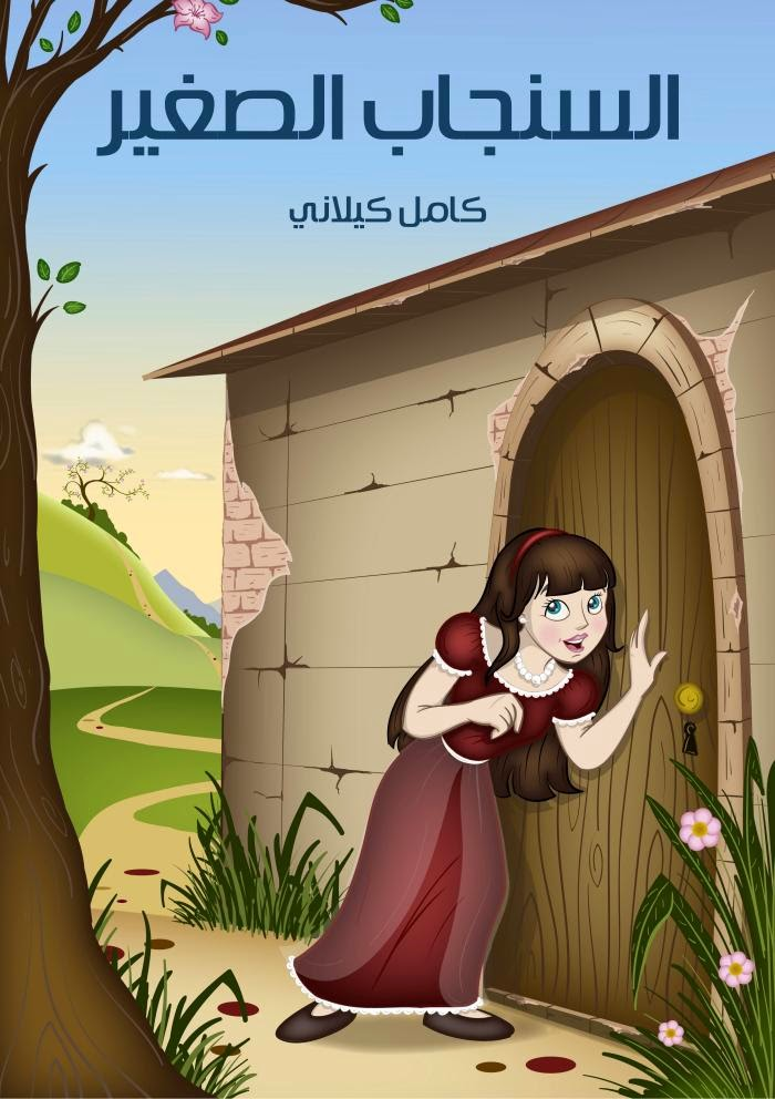 تحميل روايات عربية مجانا