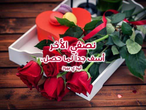 بالصور رسائل اعتذار للزوج , مصالحه الزوج باجمل رسائل الحب 1027 7