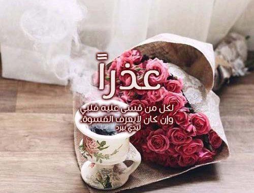 بالصور رسائل اعتذار للزوج , مصالحه الزوج باجمل رسائل الحب 1027 8