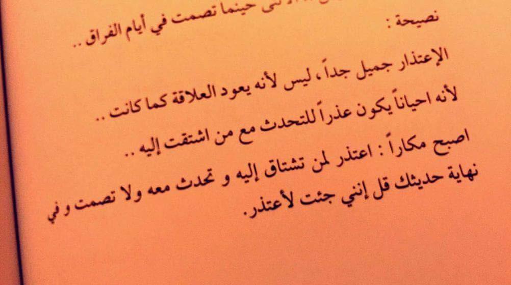 بالصور رسائل اعتذار للزوج , مصالحه الزوج باجمل رسائل الحب 1027 9
