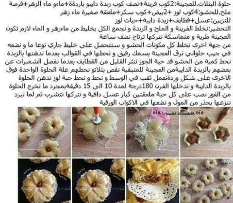 حلويات رمضان بالصور خطوة خطوة
