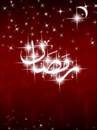 صورة رسائل رمضان جديدة , مسجات رمضان جديدة