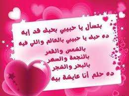 صورة اروع رسائل الحب , كلام جميل للاحبة 1263 3