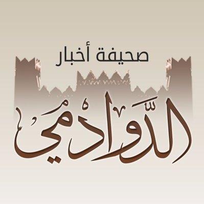 بالصور مجالس الدوادمي , اخبار صحيفة الدوادمي 1279 6