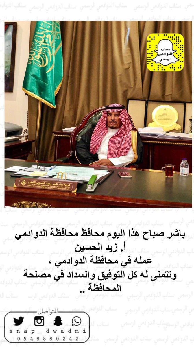 صوره مجالس الدوادمي , اخبار صحيفة الدوادمي