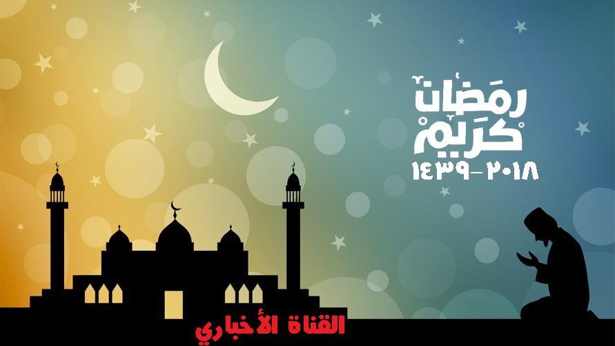 صورة امساكية رمضان 2019 ليبيا , امساكية رمضان في ليبيا