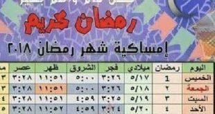 صوره امساكية رمضان 2018 ليبيا , امساكية رمضان في ليبيا