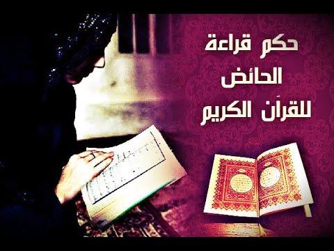 بالصور هل يجوز قراءة القران من الجوال بدون وضوء , امكانية قراءة القران من الموبايل 1316