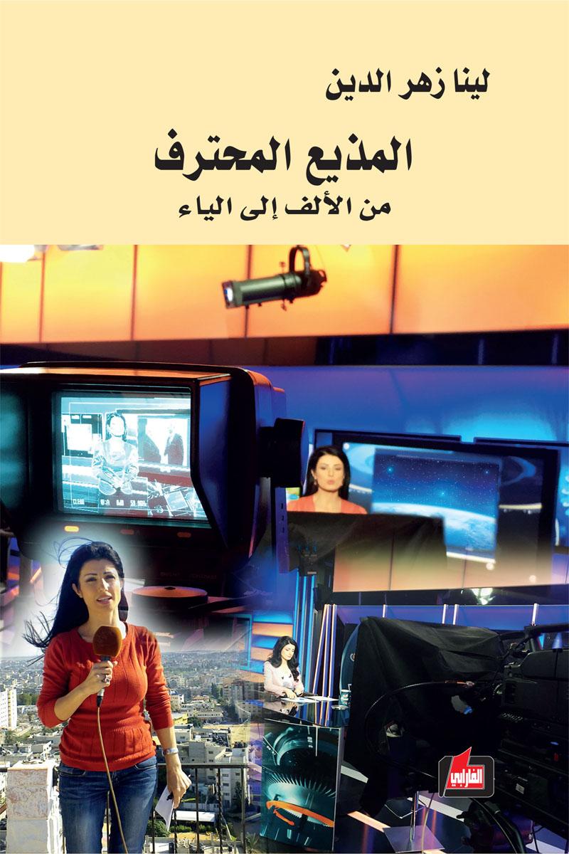 صورة لينا زهر الدين , لينا زهر الدين الصحفية 1374 9