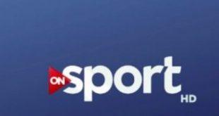 بالصور تردد قناة on sport , تثبيت قنوات on sport 1382 2 310x165