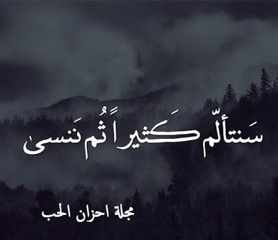 بالصور اجمل صور حزينه , صور شديدة الحزن 1406 3