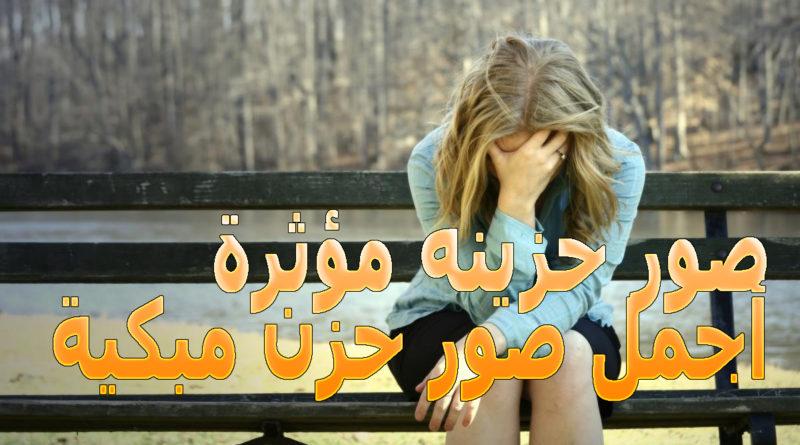 بالصور اجمل صور حزينه , صور شديدة الحزن 1406 5