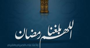 صوره شهر رمضان 2018 , شهر رمضان الفضيل