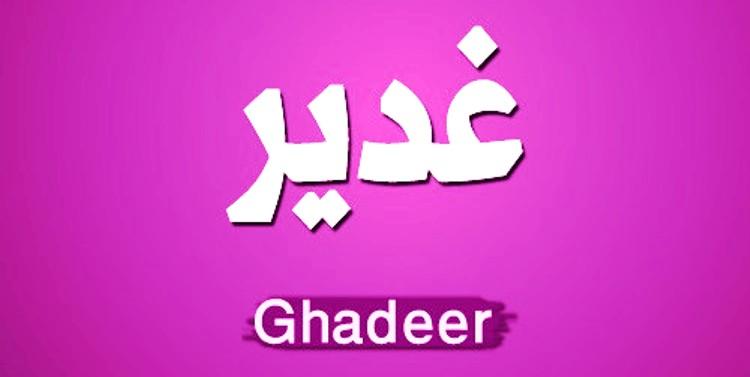 صور معنى اسم غدير , احلى اسماء البنات