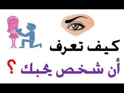 بالصور كيف تعرف ان الشخص يحبك , كيف اقرا الحب فى عيون المحب 1451